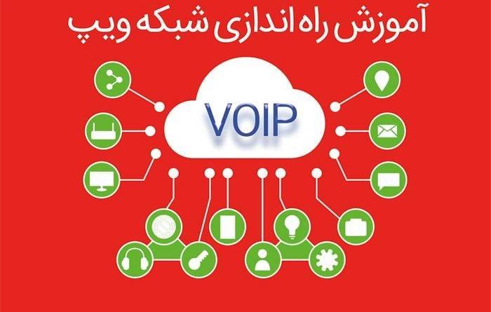 راه اندازی مرکز داده تلفنی تحت شبکه ویپ Voip