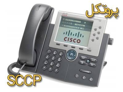 پروتکل SCCP,آی پی فون,تلفن تحت شبکه,سیسکو,تلفن های تحت شبکه سیسکو,نرم افزار تلفنی سیسکو,Cisco Call Manager,تلفن های IP,آی پی فون سیسکو