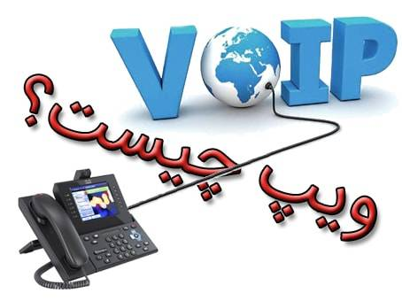 What Is Voip ویپ voip چیست؟