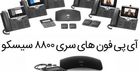 آی پی فون سری 8800 ip phone,تلفن آی پی 8800,آی پی فون 8800,تلفن آی پی فون 8865,ip phone 8865,آی پی فون 8845,آی پی فون سیسکو 8800,قیمت آی پی فون 8865