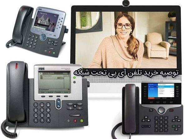 توصیه خرید تلفن ای پی یا تلفن تحت شبکه Recommended To Buy A Phone Or A Network Phone