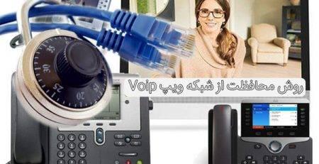 روش محافظت از شبکه ویپ Voip | ویپ چیست | شبکه ویپ | حملات به شبکه ویپ | How To Protect Your Voip Network