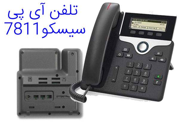 تلفن ip تحت شبکه 7811 سیسکو,تلفن آی پی 7811 سیسکو,آی پی فون سیسکو آکبند,Cisco IP Phone 7811-K9,قیمتآی پی فونسیسکو,ویژگی تلفنسیسکو7811,voip,سیسکو 7811